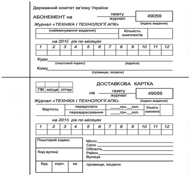 Підписний абонемент журнал техніка і технології апк