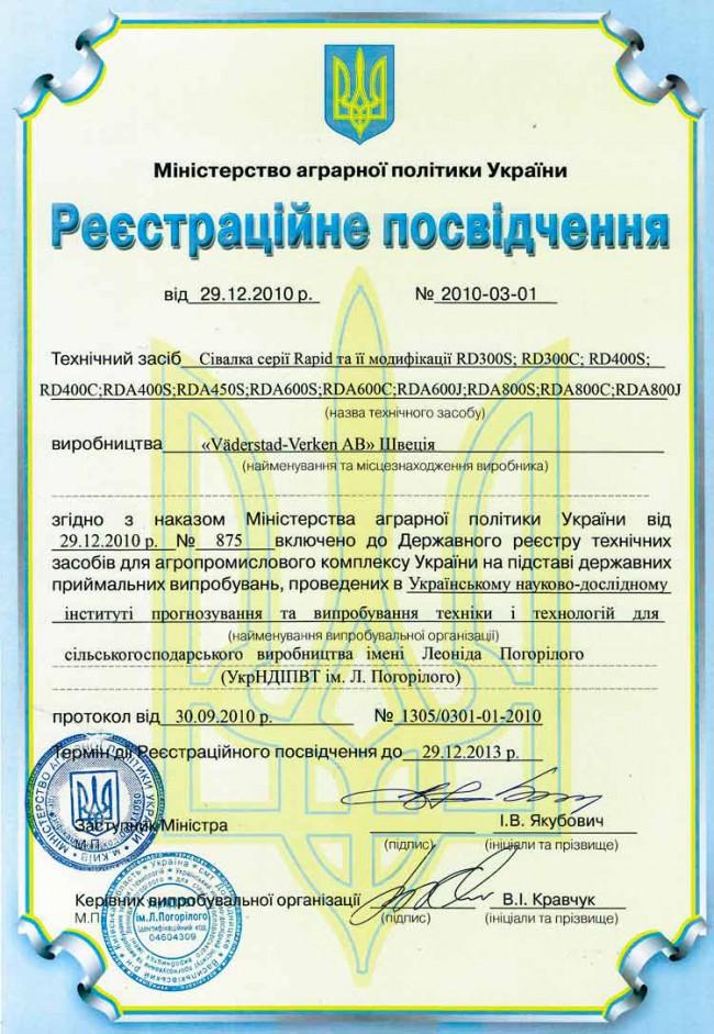Зразок реєстраційного посвідчення
