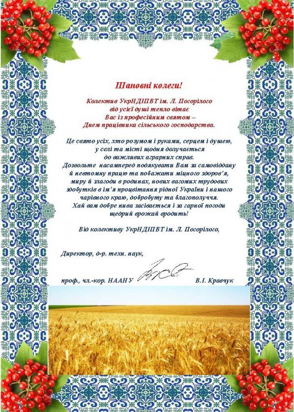 Вітання до Дня працівника сільського господарства