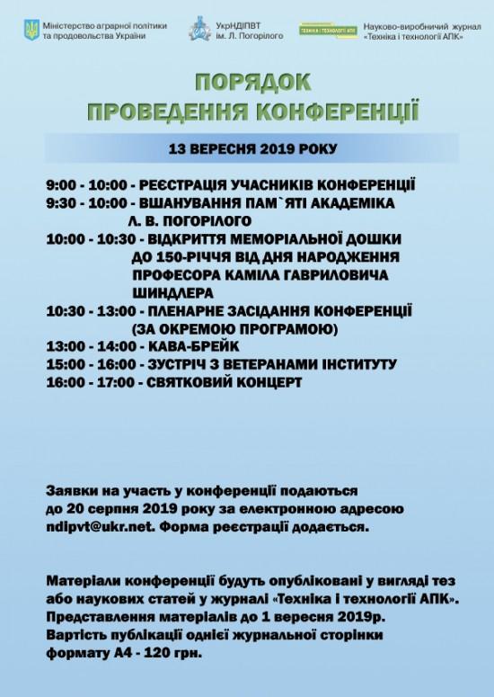 Запрошення на ХІХ Міжнародну наукову конференцію