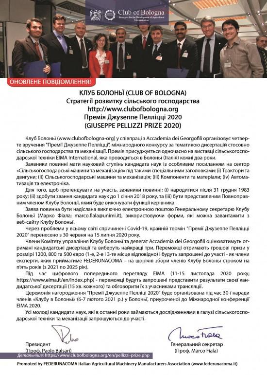КЛУБ БОЛОНЬЇ (CLUB OF BOLOGNA) Стратегії розвитку сільського господарства. Премія Джузеппе Пелліцці 2020 (GIUSEPPE PELLIZZI PRIZE 2020)