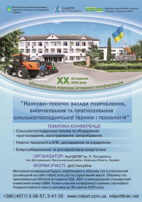 Запрошення на ХХ Міжнародну наукову конференцію