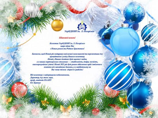 Колектив УкрНДІПВТ ім. Л. Погорілого щиро вітає Вас з Новим роком та Різдвом Христовим