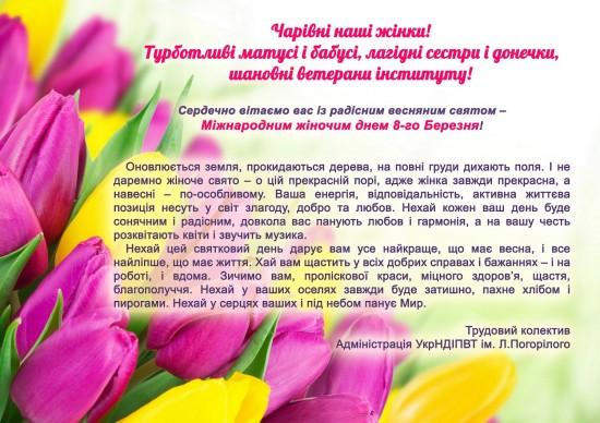 Чарівні наші жінки! Турботливі матусі і бабусі, лагідні сестри і донечки!  Сердечно вітаємо вас із радісним весняним святом – Міжнародним жіночим днем 8-го Березня!