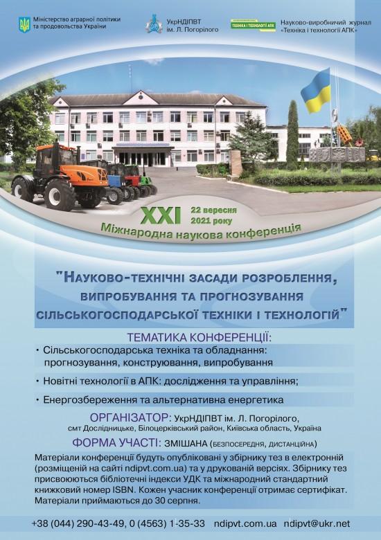 Запрошення на ХХІ Міжнародну наукову конференцію