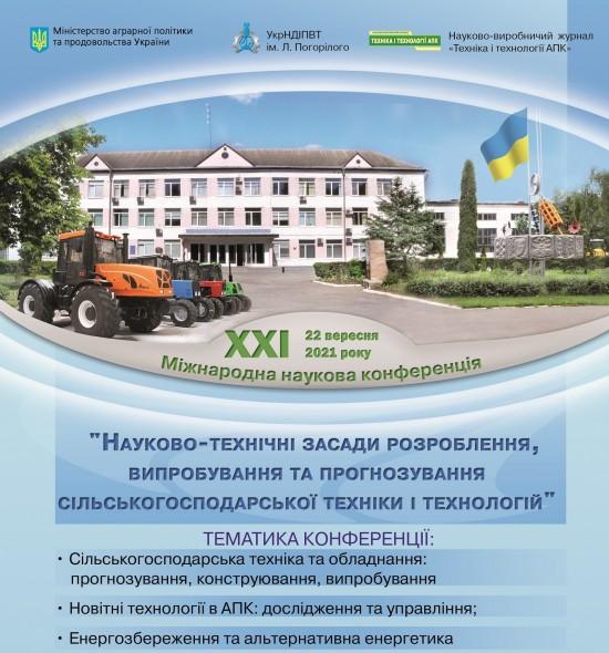 ХХІ Міжнародна наукова конференція