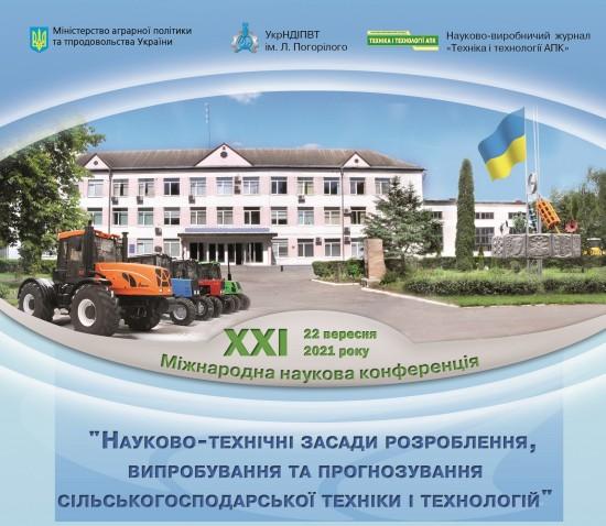 Відбулась ХХІ Міжнародна наукова інтернет-конференція «Науково-технічні засади розроблення, випробування та прогнозування сільськогосподарської техніки